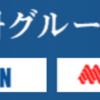 【MIカード|ゴールド】が気になる|羽田空港TIAT LOUNGEが使える数少ないクレカ