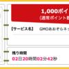 【ハピタス】GMOあおぞらネット銀行 口座開設が期間限定1,000pt(1,000円)にアップ!