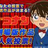 【名探偵コナン】劇場版作品人気投票開始!