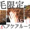 【縮毛さん限定】くせ毛を活かすヘアケアルーティン -外国人風パーマ-
