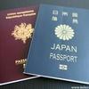 二重国籍者のパスポート使い分け|国籍保有国と第三国に入国する場合。もし間違えてしまったら?