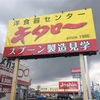 【燕市】26日で閉まるから・・・全品半額中の「洋食器センター キタロー」に行ってきました!