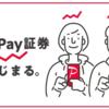米国株(個別株)に1000円で投資ができるPayPay証券の評価とメリット、デメリット