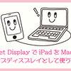 【Mac】iPadをMacのサブディスプレイとして使うべく「Duet Display」を導入。設定方法は簡単だった。