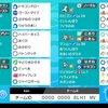 【最終525位/終盤最高281位】ドラパ欠伸コントロール【剣盾S3】