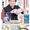 読売ファミリー4月11日号インタビューは、演歌歌手の三山ひろしさんです