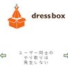 案の定出てきた個人間ファッションレンタルサービスの「dress box」。価格設定的に儲からないだろうけど改定前提っぽい。貸し手を集めるためにレンタルクローゼットをアピールしたら面白そう。