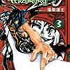 RT 11/17に、講談社コミックで『Wizardry ZEO』第三巻が発売されます!