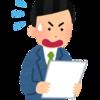 エリアクエスト【8912】が株主優待のクオカード廃止。配当金2円⇒4円に増配だけど、株価も下落して焼け石に水。。