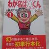『わが名はXくん』初単行本化!