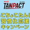 明治TANPACT ちょこちょこたんぱく習慣化応援キャンペーン