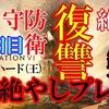 【シヴィライゼーション6王日記1日目】難易度・王で専守防衛絶対反撃復讐根絶やし開始!
