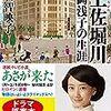 大阪大学で遠隔講義を行って参りました。