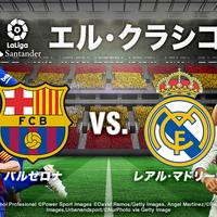 これは見逃せない!伝統の一戦 エル・クラシコ、バルセロナ vs. レアル・マドリードを生放送!
