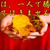 斉藤一人さん お金は、一人で勝手に歩いてはきません