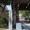 伏見散策① 会津藩駐屯地跡、街並、十石船