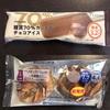 【ローソン】【セブンイレブン】糖質オフのチョコデッシュにチョコアイス!!