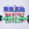東京五輪中止すべき?経済損失・違約金を分かる範囲でまとめてみた。