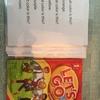 英語の音読カード