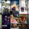 最近観た映画10本-2017年2月
