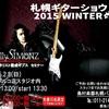 【札幌ギターショウ2015 WINTER】「ケリーサイモン」襲来!!セミナー開催決定!