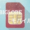 【BIGLOBEのSIM】がdocomo回線・au回線に対応!【iPhone8】