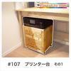 #107 PC机にぴったり収納!プリンター台DIY その1