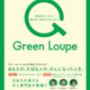 グリーンルーペ第一弾イベント