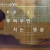 "[WebDrama][우만나]私たち, 初めて会った時覚えてる? Special clip   ep03 ""羨ましかったら負けの映像"" [日本語字幕]"