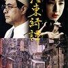 「墨東綺譚」 1992