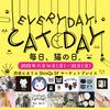 渋谷ヒカリエShinQs「毎日、猫の日。」Vol3.開催!