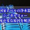 【ウイルス除去の浄水器】シーガルフォーのカートリッジを交換後に味に異変?原因と対策