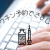 【札幌】新型コロナワクチン予防接種の予約ができました
