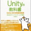 【書籍情報】「Unityの教科書 Unity 2018完全対応版 2D&3Dスマートフォンゲーム入門講座」2018/6/21 発売