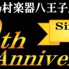 「八王子店オープン20周年企画」のご案内 ※10月15日更新