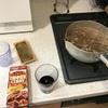 カレー作り、ミスしました。