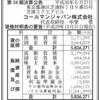 コールマンジャパン株式会社 第34期決算公告