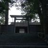 【125社めぐり】正宮・皇大神宮