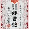 妙香散(みょうこうさん)小田原まで更年期の薬を買いに・・・