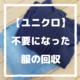 【ユニクロ】不要になった服の回収