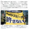 【2020/7/1】川崎市、差別根絶条例が全面施行に ヘイトへ刑事罰を適用