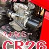 Z400FXの脱CR26。キャブレターノーマル戻し。