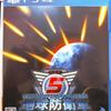 【PS4】地球防衛軍5 ~地球侵略より武器開発者のメンタルがヤバイ~