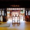 宮ノ島に天村雲・八神殿の形跡!?
