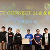 paizaラーニングが日本e-Learning大賞で2年連続受賞を達成しました!
