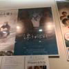 映画を観てました(2)【Chơi Vơi(邦題: 漂うがごとく)・感想】