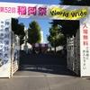 2016 「稲岡祭」 <その1>