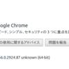 ubuntuのgoogle chromeを再インストールする