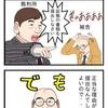 弁理士試験 難しい条文を漫画にして理解する