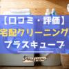 【口コミ・評判まとめ】宅配クリーニング【プラスキューブ】体験日記
